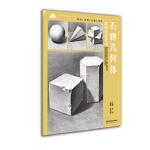 《基础绘画教学》系列丛书:基础绘画教学 石膏几何体