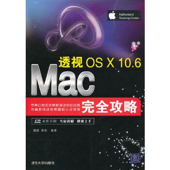 透视:Mac OS X 10.6完全攻略(配光盘)