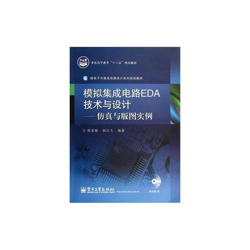 《模拟集成电路eda技术与设计--仿真与版图实例