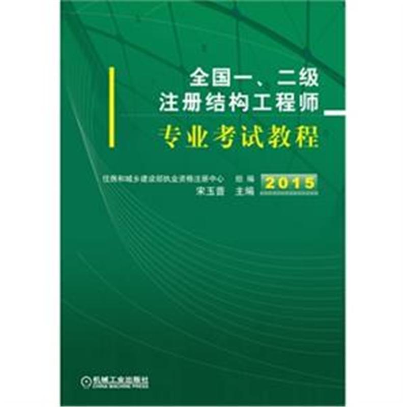 二级注册结构工程师专业考试教程》