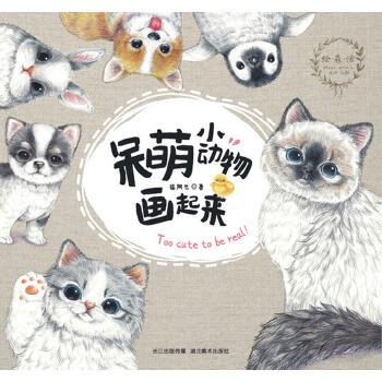 呆萌小动物画起来_呆萌小动物画起来电子书在线阅读