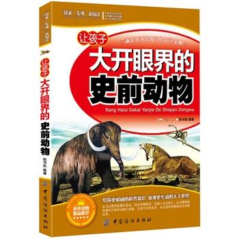 《让孩子大开眼界的史前动物/探索发现新阅读