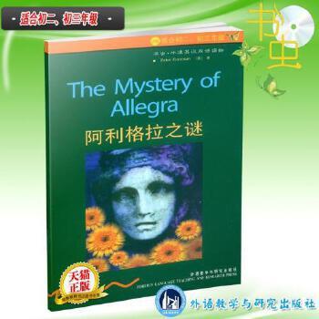 书虫2级适合初二初三阿利格拉之谜课外阅读