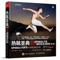 热靴圣典 佳能SPEEDLITE闪光灯摄影技法全解密(第2版)