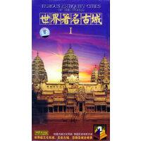 世界文明遗产-世界著名古城(6DVD)