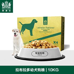 耐威克 拉布拉多狗粮 幼犬专用10KG