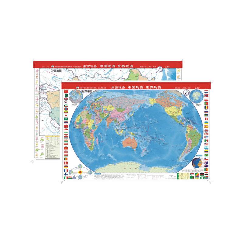 中国地图 世界地图--完形填空版(超值套装2册 特为学生书桌设计,结合