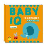 《BABY IQ 视觉发展训练卡・形状与反义词》