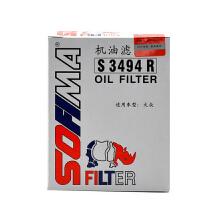 索菲玛(SOFIMA)S3494R机油滤清器朗逸/新宝来/波罗高尔夫6速腾迈腾明锐昊锐途安