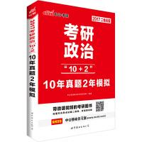 """中公2017考研政治""""10+2""""10年真题2年模拟二维码版"""