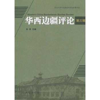 华西边疆评论-第三辑