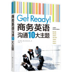 商务英语沟通10大主题