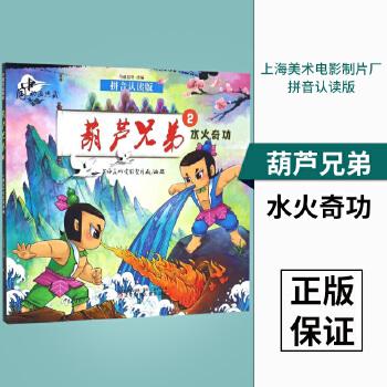 水火奇功-葫芦兄弟-中国动画典藏-2-拼音认读版