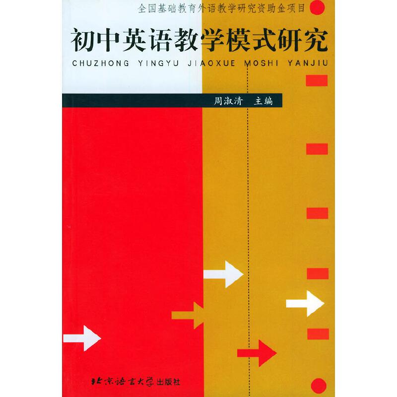 初中英语教学模式研究