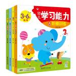 海润阳光・幼儿学习能力阶梯训练(套装共4册)