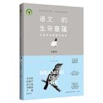 语文的生命意蕴:王崧舟诗意语文教学(大教育书系)