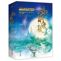 寻找前世之旅・完美典藏版(共2册)