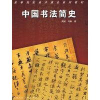 中国书法简史高等院校美术理论系列教材