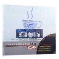 【商城正版】 蓝调咖啡馆 2CD 经典蓝调音乐