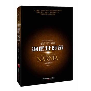 正版 《纳尼亚传奇:能言马与男孩》 h