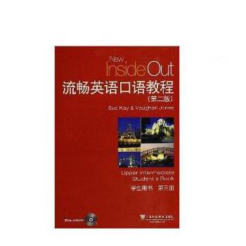 流畅英语口语教程(附光盘第2版学生用书第3册)