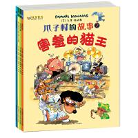 库纳斯金色童书・第二辑(全4册)