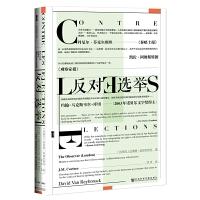 甲骨文丛书·反对选举