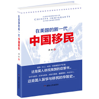 在美国的新一代中国移民(亲历者讲述的真实移民故事)
