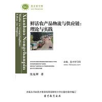 鲜活农产品物流与供应链:理论与实践电子书 电脑软件 非纸质实体书 送手机版(安卓/苹果/平板/ipad)+网页版