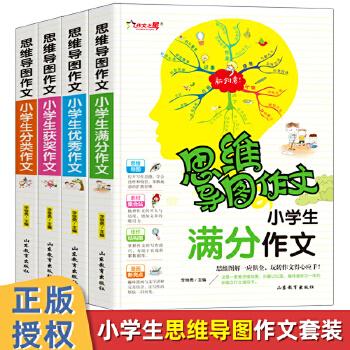 J预售新书 小学生思维导图学习法(全六册) 孙易新著 华文书局 吉林书店