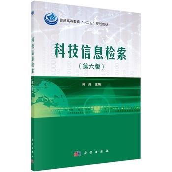科技信息检索-(第六版)