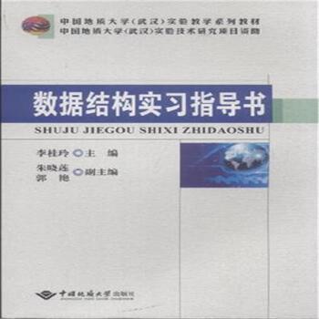 数据结构学习指导书( 货号:756253552)