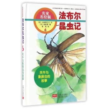 天牛与象鼻虫的故事-法布尔昆虫记-6-名家名绘版