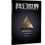 科幻世界(银河奖三十周年特刊)