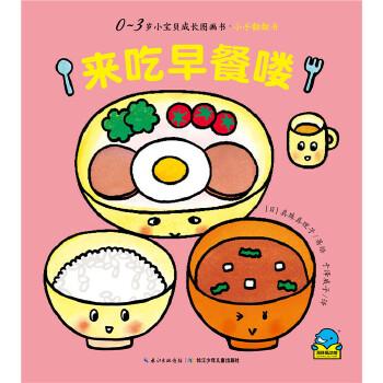 幼儿园孩子吃早餐卡通图