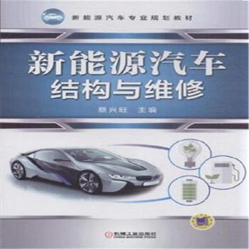 《新能源汽车结构与维修》蔡兴旺