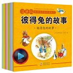 8册经典全集彼得兔的故事注音版一年级课外书小学生二三年级彼得兔和他的朋友们27篇比得兔童话故事书籍儿童书7-10岁少儿