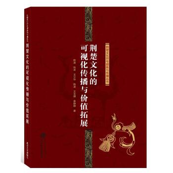 荆楚文化的可视化传播与价值拓展 武汉大学出版社
