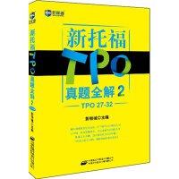 新航道 新托福TPO真题全解2(TPO27-32) 熊倩, 9787500140160