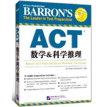 ACT数学-科学推理 巴朗引进 ACT考试指定培训教材 新东方ACT