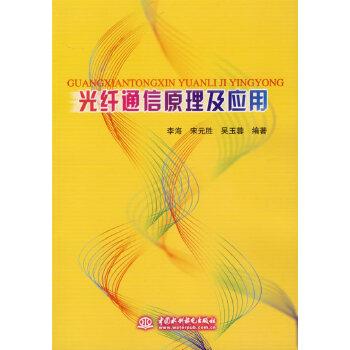 《光纤通信原理及应用》(李海.)【简介