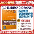 消防安全案例分析经典套题(2020)