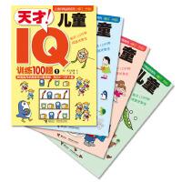 儿童阶梯益智系列(全4册)