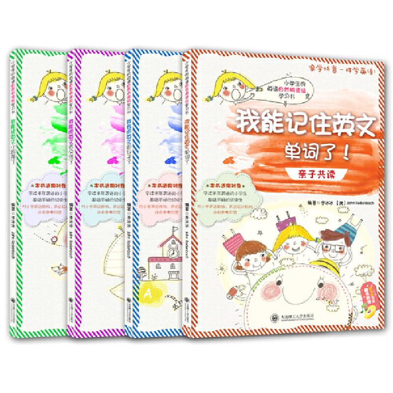 (套装4册)小学生的英语自然拼读法学习书(单词/组句/阅读/交流)