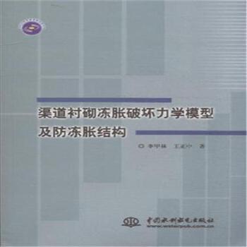 《渠道衬砌冻胀破坏力学模型及防冻胀结构(