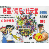 模拟游戏三巨头:世嘉/索尼/任天堂(3CD)(游戏)