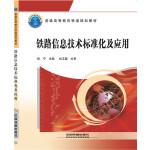 铁路信息技术标准化及应用