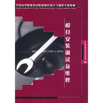 模具安装调试及维修(模具设计与制造类) 欧阳永红 主编 【正版书籍】
