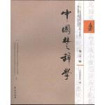 中国楚辞学 第二十一辑