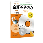 全新英语听力・六年级(基础版)(修订版)